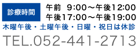 ご予約・ご相談のお電話は052-441-2713診療時間:9:00〜12:00、17:00〜19:00